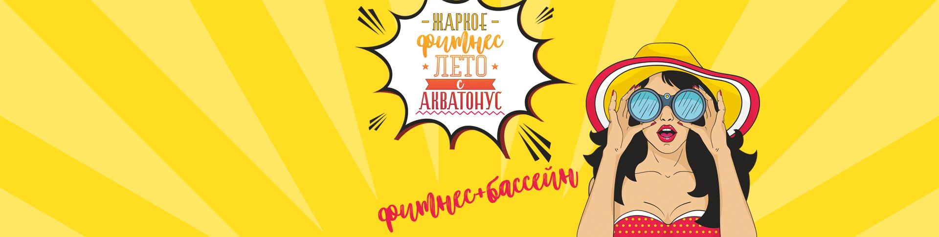 events/zharkoe-fitnes-leto-s-akvatonus